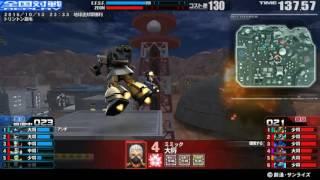 バンダイナムコゲームス『機動戦士ガンダム 戦場の絆』公式対戦動画です。 詳しくは製品サイトをご覧ください! http://gundam-kizuna.jp/ 様々な検...