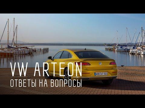 ALL NEW VW ARTEON 2018/ОТВЕТЫ НА ВОПРОСЫ/БОЛЬШОЙ ТЕСТ-ДРАЙВ