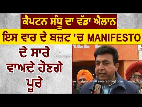 Capt. Sandhu का बड़ा एलान, इस बार के Budget में Manifesto में सभी वायदे होंगे पुरे