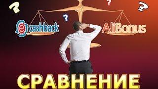 ✅ EPN или ALIBONUS? ЧТО ВЫБРАТЬ? | СРАВНЕНИЕ КЕШБЕК СЕРВИСОВ [BAS Channel]