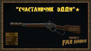 Fallout 4 Far Harbor - Уникальное оружие - Счастливчик Эдди