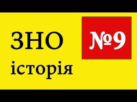Швидка підготовка до ЗНО з історії. №9. Українські землі з листопада до грудня 1918