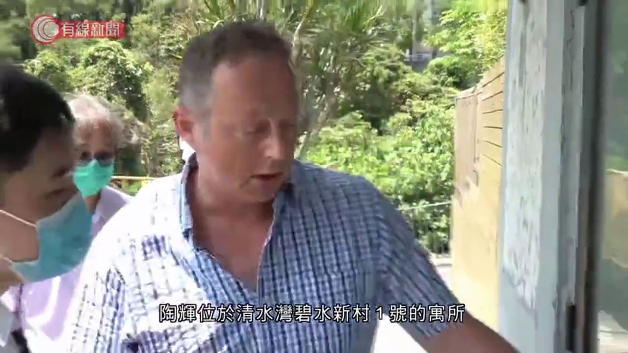 陶輝住所涉僭建、霸官地 地政總署到場調查 - 20200504 - 香港新聞 - 有線新聞 CABLE News - YouTube