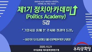 우리공화당 정치아카데미 제1기 5주차 강의(강사진: 이…