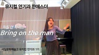 뮤지컬 지킬 앤 하이드-Bring On The Man …