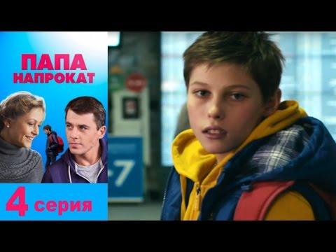 Папа напрокат - Серия 4/ 2013 / Сериал / HD 1080p