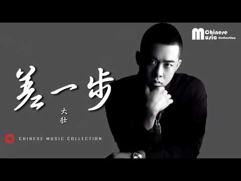 大壯 - 差一步 ♫ Da Zhuang - Cha Yi Bu [HD]