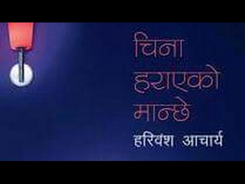China Harayeki Manchhe Full Nepali Novel