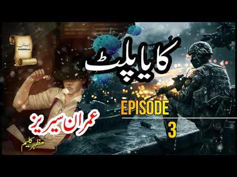 Kaya Palat | Ep3 | Imran Series | Mazhar Kaleem Spy Fiction Jasoosi Novel