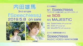 内田雄馬 - SOS