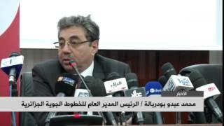 محمد عبدو بودربالة / الرئيس المدير العام للخطوط الجوية الجزائرية  -el bilad tv -