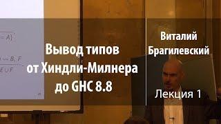 Вывод типов от Хиндли-Милнера до GHC 8.8. Лекция 1
