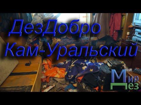 ДезДобро ноябрь 2019 Каменск-Уральский