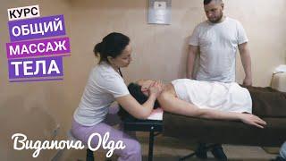 Курсы общего массажа тела Ольги Бугановой – отзыв про обучение 📖