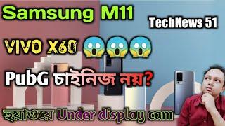Honor Play4 | Realme X3 | Samsung M11 |  Nokia Folding Phone | Pubg | Huawei under display cam