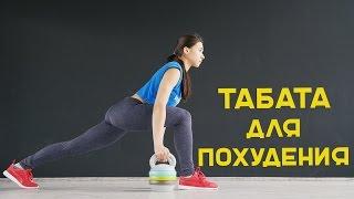 Табата для похудения. Жиросжигающая тренировка для дома [Workout | Будь в форме]