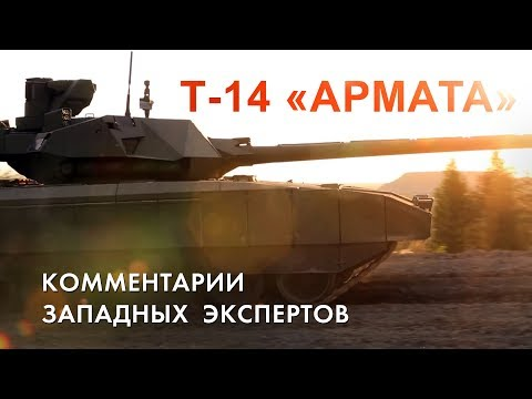 Т-14 «АРМАТА» -