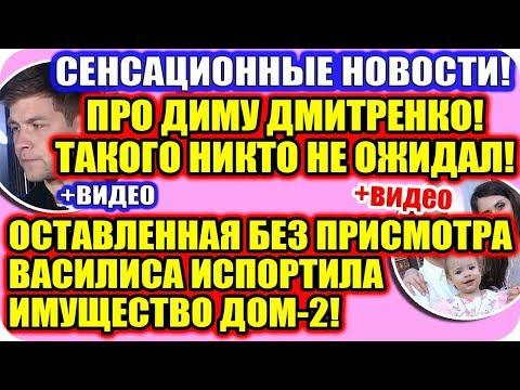 ДОМ 2 СВЕЖИЕ НОВОСТИ! ♡ Эфир дома 2 (5.12.2019).