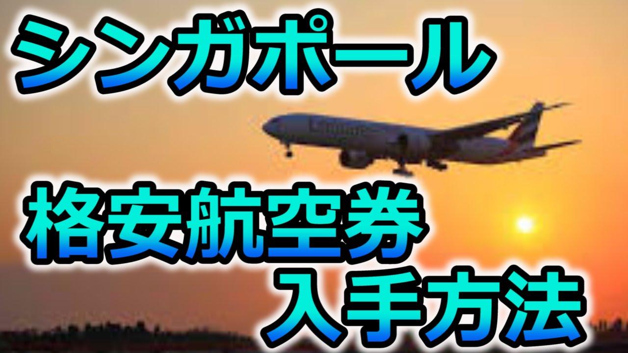 シンガポール 格安航空券 入手方法とは?2015年は海外旅行を ...