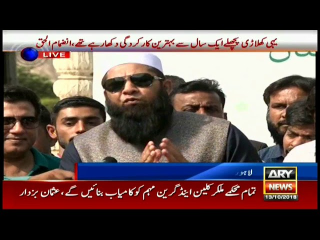 'Pakistan will perform better in upcoming matches' Inzamam ul Haq
