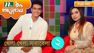 Khela Khela Sarabela, Episode 2   Taskin, Soumya, Ambrin, Maria  Eid Celebrity Show