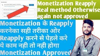 Monetization reapply || monetization approved Kare || kya baate dhyan rakhni hogi reapply pehle