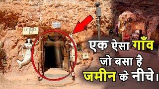 गजब ! एक ऐसा गाँव जो बसा है जमीन के नीचे |A unique village situated underground