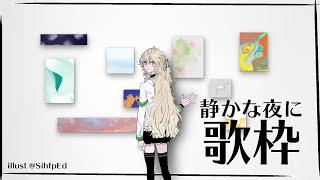 【歌枠】しっとり歌枠【にじさんじ/東堂コハク】