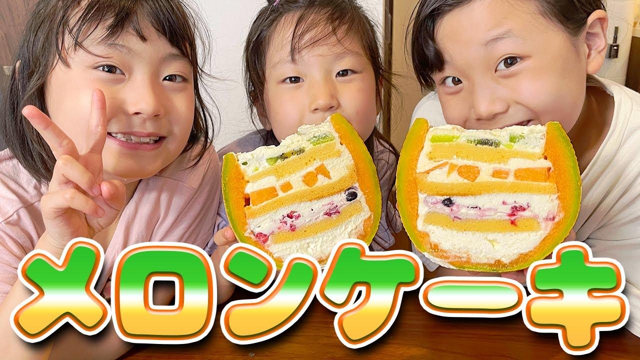 【重ねるだけ!!】小学生3姉妹でメロンケーキを作ってみた!