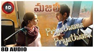 Priyathama Priyathama Song || MAJILI || 8D AUDIO || Naga Chaitanya, Samantha