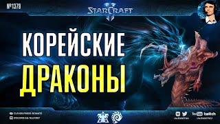 ЗАПРЕДЕЛЬНЫЙ ТЕМП ИГРЫ: Суперматч корейцев Cure - Dark из команды Dragon Phoenix Gaming StarCraft II