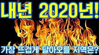 [박일권의 돈 되는 부동산 투자] 내년 2020년 가장…