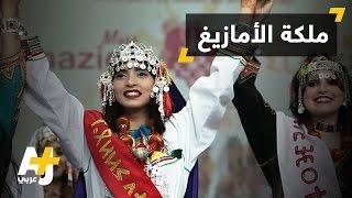 ملكة جمال الأمازيغ تتحدث عن تقاليدهم وعاداتهم