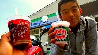 【熱中症対策!!】ファミマの、スイカフラッペ&チョコフラッペ 《初めてのツーリング 現地アップ レポート》伊豆半島 バイクツーリング thumbnail