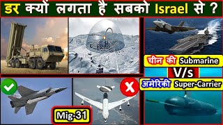 Unstoppable Israel | American Super-Carrier V/s Chinese Nuclear Submarine | Mig31 + Hypersonic