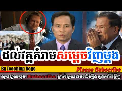 Cambodia Hot News WKR World Khmer Radio Night Friday 10/06/2017