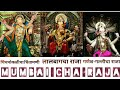 mumbaicha raja | Lalbaughcha raja | chintamanicha raja | ganesh galli cha raja| ganpati - 2017.