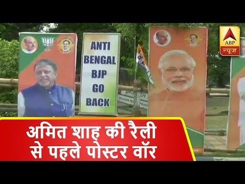 मास्टर स्ट्रोक: कोलकाता में अमित शाह की रैली से पहले पोस्टर वॉर, विरोध में TMC ने लगाए बैनर