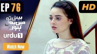 Beti To Main Bhi Hoon - Episode 76 | Urdu 1 Dramas | Minal Khan, Faraz Farooqi