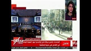 غرفة الأخبار | شاهد .. تصريحات المتحدث باسم حركة فتح حول القدس