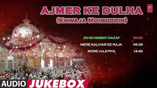 ► AJMER KE DULHA (Khwaja Moinuddin) (Audio Jukebox) | HAJI TASNEEM AARIF | Islamic Music
