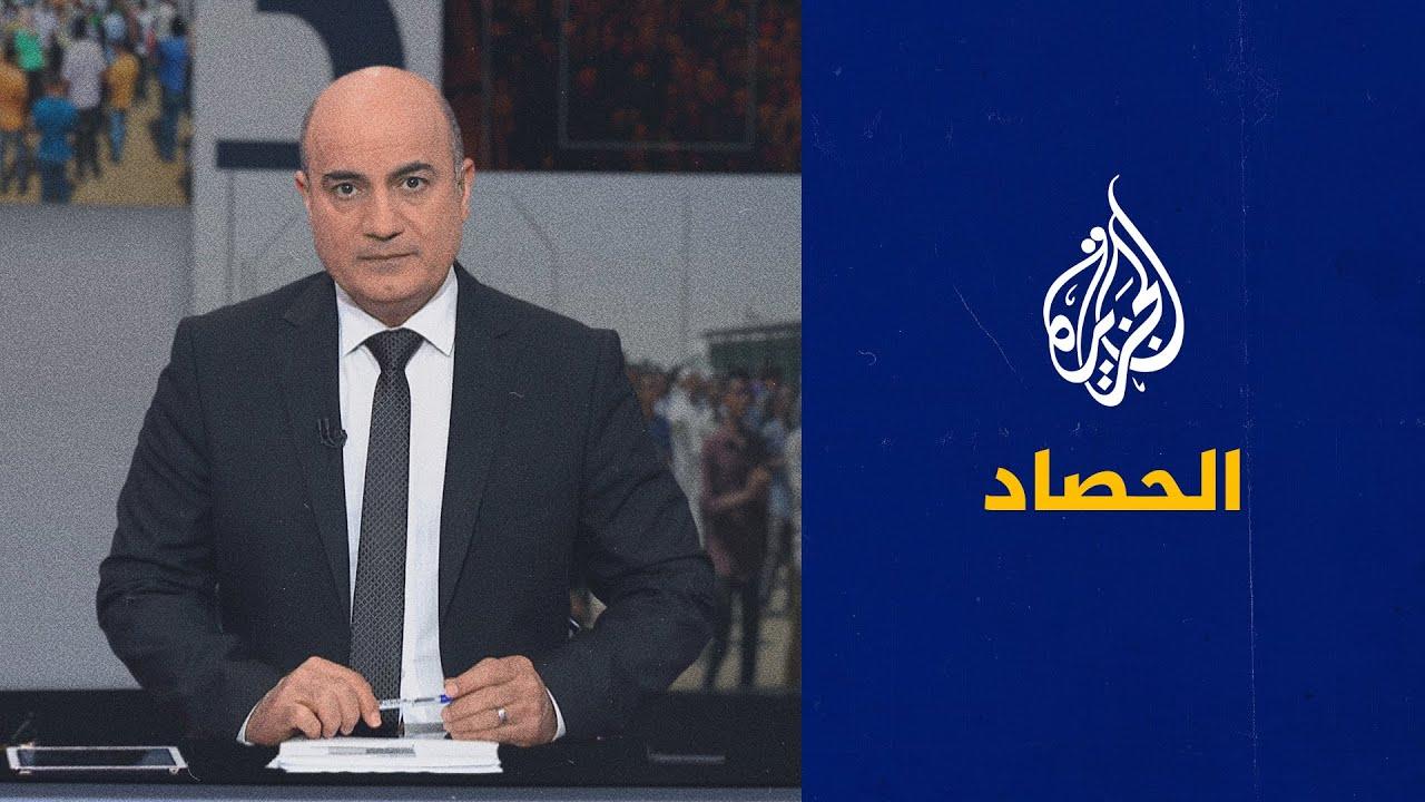 الحصاد - الاتحاد الإفريقي يعلق عضوية السودان وتصريحات قرداحي تحرج حكومة لبنان الجديدة  - نشر قبل 5 ساعة