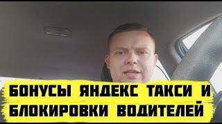 Бонусы яндекс такси и за что блокируют водителей