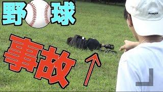 野球してたら事故った。
