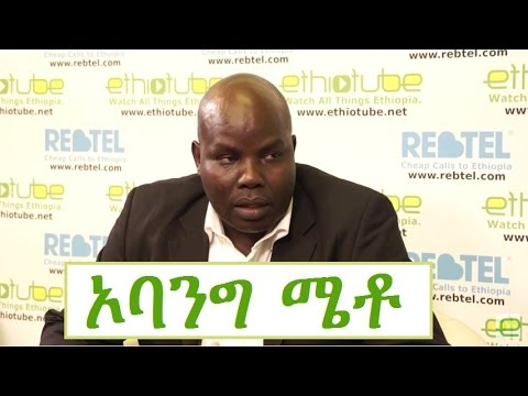 Ethiopia: EthioTube Presents Ethiopian Human Rights Activist Obang Metho | April 2016