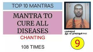 SARVA ROG NIVARANI MANTRA 108 Times   Mantra To Cure All Diseases   Top 10 Mantras   OMGod