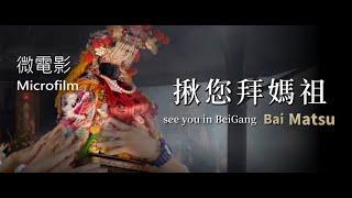 "揪您拜媽祖微電影 -  See you in Beigang ""Bai MaTsu"" -- YDM"