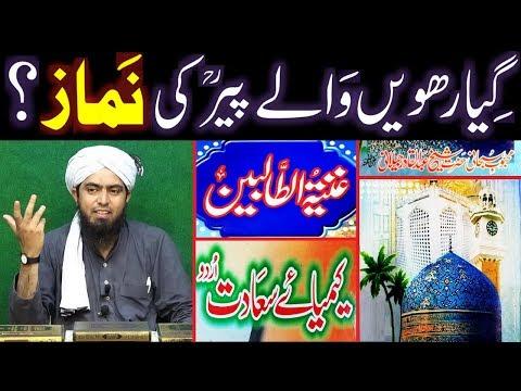 Sheikh Abd-ul-Qadir JELANI رحمہ اللہ aur Imam Muhammad GHAZALI رحمہ اللہ ki NAMAZ ka TAREEQAH ???