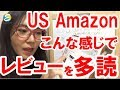 【英語 多読】アメリカ amazon レビューで会話力UP! スマホ・タブレットを使えば辞書なしでサクサク読める!