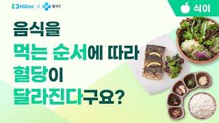 음식을 먹는 순서에 따라 혈당이 달라진다구요?